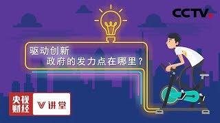 《央视财经V讲堂》 20191112 驱动创新 政府的发力点在哪里?| CCTV财经