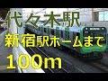 【新宿駅まで100mしかない代々木駅】山手線・中央総武線・中央快速線・埼京線