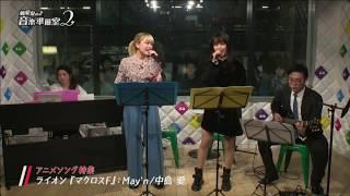 マクロスFの主題歌「ライオン」を熱唱! #林愛夏の音楽準備室2 → https:...