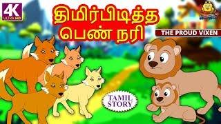 திமிர்பிடித்த பெண் நரி - The Proud Vixen | Bedtime Stories | Fairy Tales in Tamil | Tamil Stories