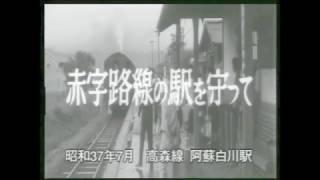 鉄路の昭和史ー朝日ニュース「ある生活.赤字路線の駅を守って」
