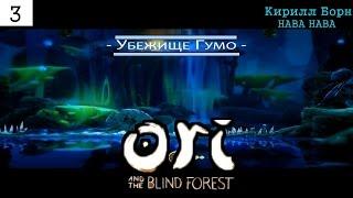 Ori and the Blind Forest - #3 -Это был босс?(СТАНЬ ПАРТНЁРОМ VSP: https://youpartnerwsp.com/join?13228 Иногда много слов, крови и экшена не надо, чтобы придать игре незабы..., 2015-04-21T17:44:07.000Z)