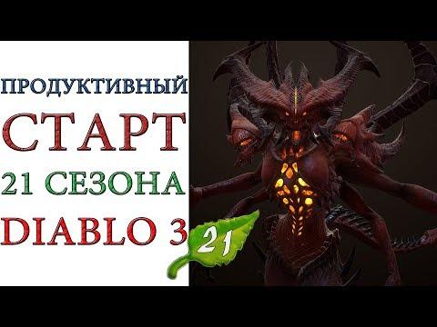 Diablo 3: продуктивный старт 21 сезона