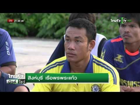 ความพร้อมแข่งเรือยาว จ.สิงห์บุรี | 16-10-58 | ไทยรัฐนิวส์โชว์ | ThairathTV