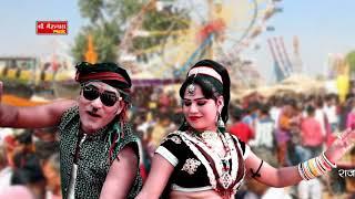 RAJSTHANI डीजे गीत 2017! छमक छल्लो ब्यान! नई मारवाड़ी Puskar मेला और SHADI डीजे गीत! Rangili डांस