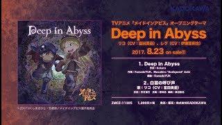 TVアニメ「メイドインアビス」OPテーマ「Deep in Abyss」試聴動画