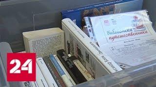Классика в дороге: в трех международных поездах заработала ''Библиотека путешественника'' - Россия 24
