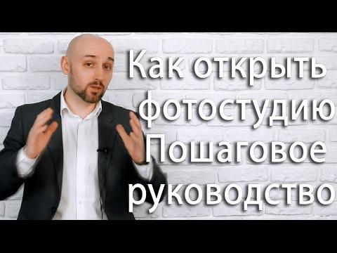 Как открыть фотостудию  Пошаговое руководство