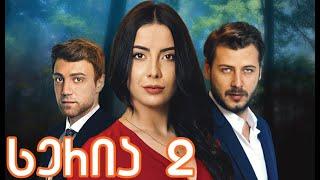 უფრთო ჩიტები 2 სერია ქართულად / Ufrto Chitebi 2 Seria Qartulad