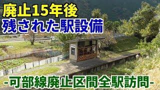 【廃線15年後】可部線廃線跡を全駅訪問#1