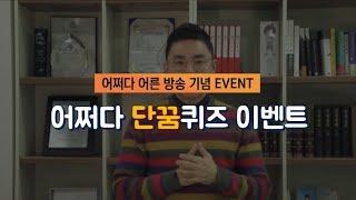 [퀴즈이벤트] 어쩌다어른2019 방송기념! 어쩌다 단꿈 퀴즈 이벤트!