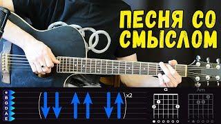 Песня со смыслом на гитаре (VLNY - Там где нас нет)