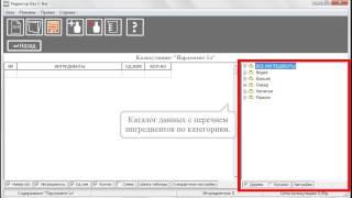 Программа Cbar-PROJECT (Урок 2.4) База данных бара «Калькуляции»