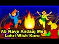 Happy lohri video | Lohri status | Lohri Song | Makar sankranti 2019 | Happy Makar Sankranti Status