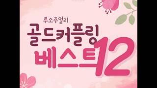 [루소주얼리] 인기폭발 베스트 커플링 12종♥