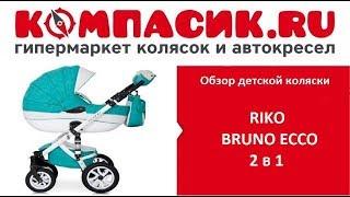 Вся правда о коляске RIKO BRUNO Ecco. Обзор детских колясок от Компасик.Ру
