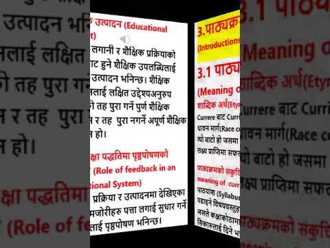Education and Pedagogy   Class 11 - NEB   Nepali Medium  
