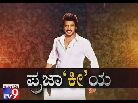 Prajakeeya: Sandalwood Actor Upendra has to Say About Joining Politics