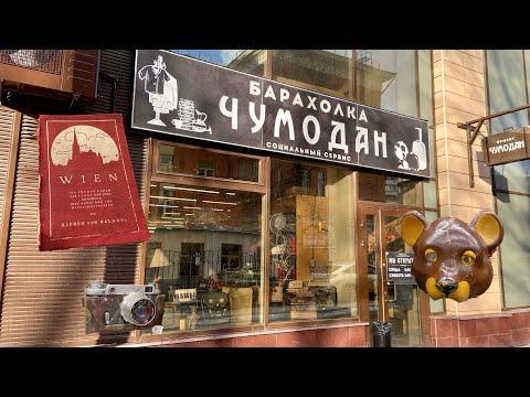 БАРАХОЛКА ЧУМОДАН г. Москва 🕰 чумбук 📚 Chumo-Shop | секондхенды в Москве