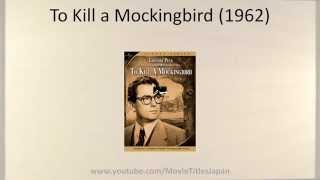 To Kill a Mockingbird - Movie Title in Japanese
