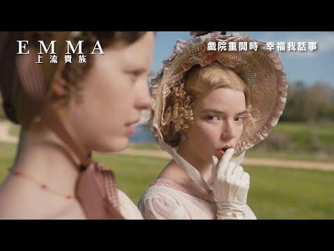 EMMA:上流貴族 (Emma)電影預告