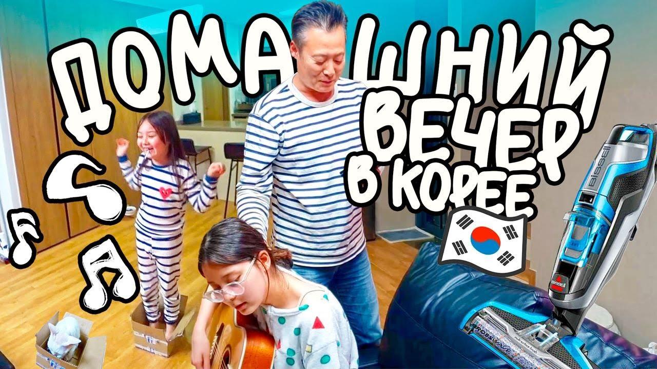 Один день из жизни семьи в Корее /KOREA VLOG/
