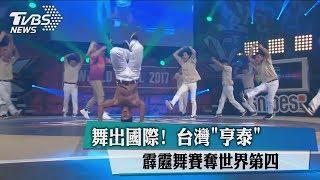 舞出國際! 台灣「亨泰」霹靂舞賽奪世界第四