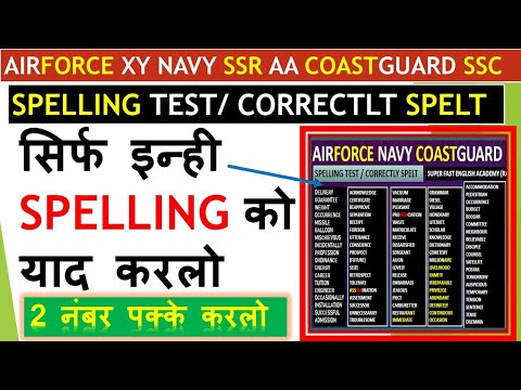 Spelling Test | Correctly Spelt Airforce Navy  SSC By Ramsir