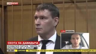 Обыск у Давидыча  Интервью Чугунова