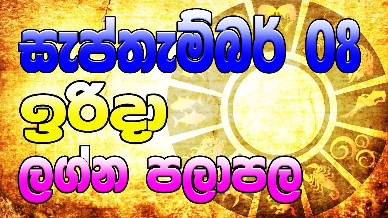 Lagna palapala 2019 09 08 | Daily horoscope 2019 | Daily Astrology 2019 |  Sinhala Astrology