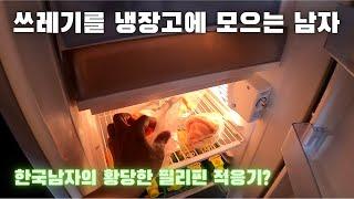 필리핀에 사는 한국남자가 음식물 쓰레기를 냉장고에 차곡…
