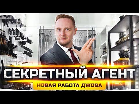 НОВАЯ СЕКРЕТНАЯ РАБОТА ДЖОВА ● Тайный Агент в ФБР ● GTA 5 RP