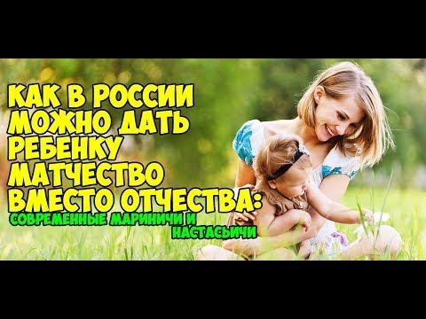 Как в России можно дать ребенку матчество вместо отчества