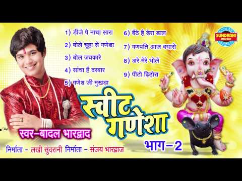 Ganesh Ji Sweet Ganesha Vol. 2  Singer  Badal Bhardwaj  Ganpati Ji Best Song Collection