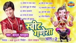 Ganesh Ji Sweet Ganesha Vol. 2  Singer  Badal Bhardwaj  Ganpati Ji Best Song Collection