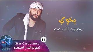 محمود التركي - يخوي (حصرياً) | 2017 | (Mahmoud El Turky - Ykhwi (Exclusive
