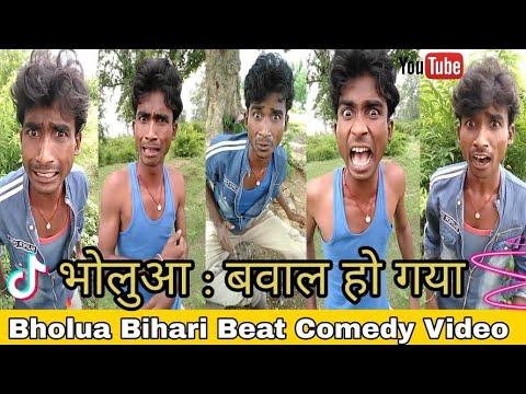 #musically #indiacomedy #tiktok   Bholua Bihari Best Viral Comedy Musically Video.