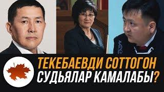 Текебаевди соттогон судьялар камалабы?