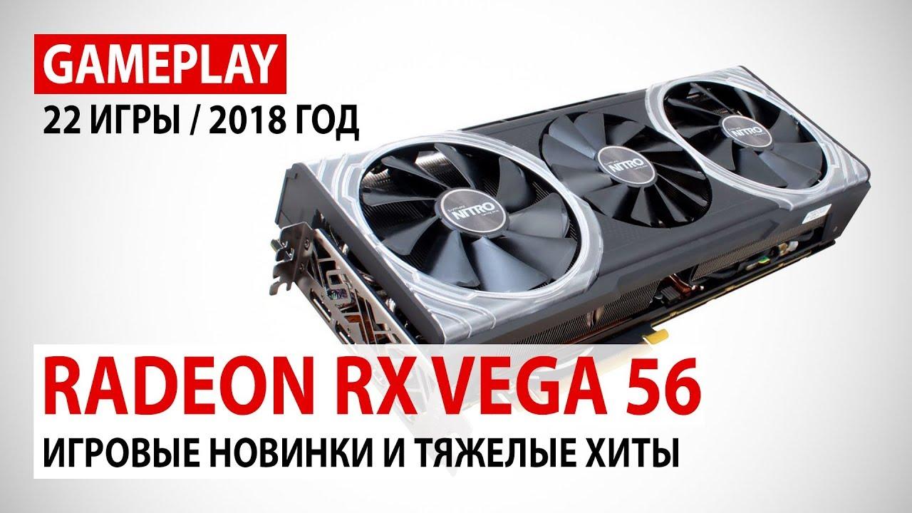 AMD Radeon RX Vega 56: gameplay в 22 играх - хиты и новинки 2018 года