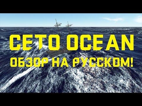 Unity 3D: Подробный обзор ассета CETO OCEAN SYSTEM
