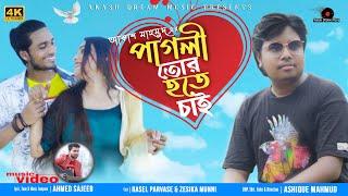 Pagli Tor Hote Chai | পাগলী তোর হতে চাই |  Akash Mahmud (আকাশ মাহমুদ) | New Romantic Song | 2020 4K