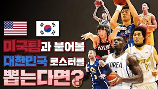 Ha Seungjin got it! Who is the Korean player who can compete with NBA players?