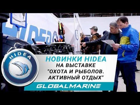 """Hidea на выставке """"Охотник и рыболов. Активный отдых 2018"""" в Перми.  Мотор для лодки."""