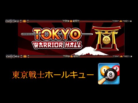 8 Ball Pool Jakarta Volcano With Tokyo Warrior Hall Cue  ( Deepak 8 Ball Pool )