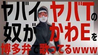 博多弁というかもはや替え歌です。笑 チャンネル登録よろしくお願いします! https://www.youtube.com/user/0607RJ/?sub_comfirmation=1 財部亮治 ワンマンライブ ...