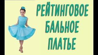 Платье для Бальных Танцев Купить в Магазине. Купальники Танцевальные