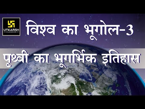 World Geography-3 || Geological History Of The Earth ||  By Shikha Gupta