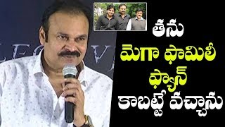 Nagababu About Mega Family Fans | LEO 9 VFX Studio Press meet | Nagababu Speech | Filmy Looks