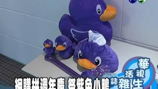 小鴨熱全台瘋,大型網購平台也搭上熱潮,配合週年慶活動將自家特色小鴨...