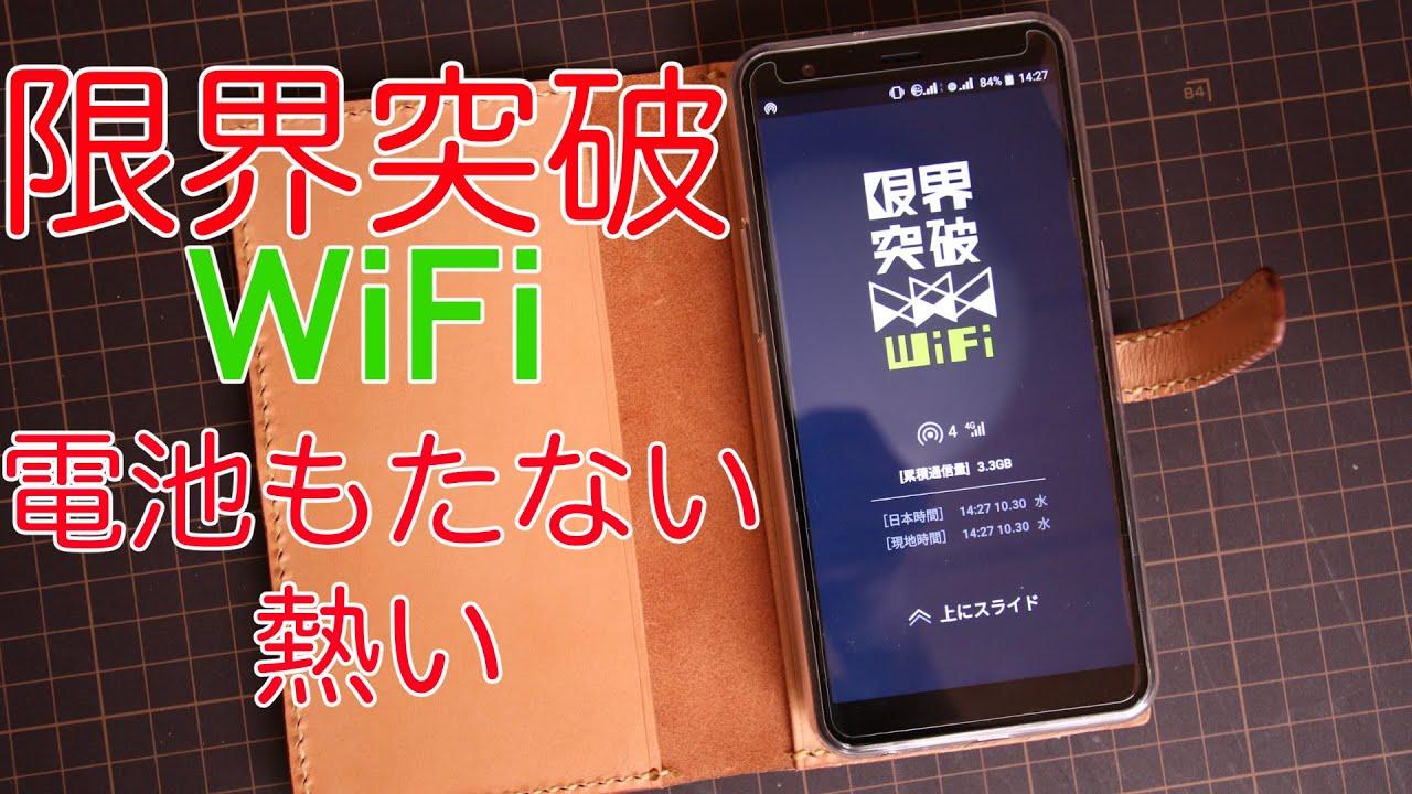 限界突破wifi 初期設定
